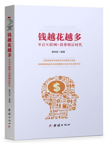 钱越花越多:开启互联网+消费创富时代