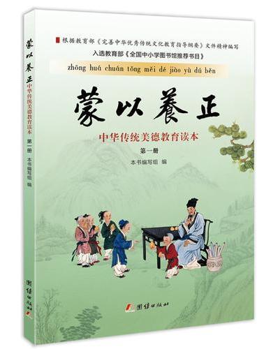蒙以养正:中华传统美德教育读本.第一册