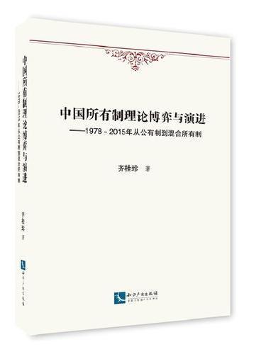 中国所有制理论博弈与演进——1978-2015年从公有制到混合所有制