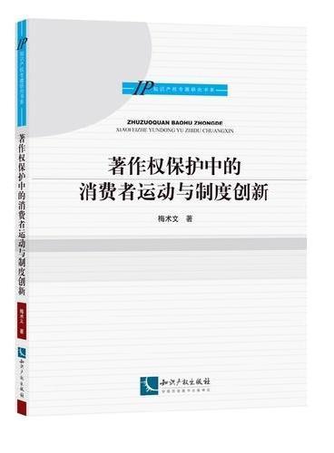 知识产权专题研究书系:著作权保护中的消费者运动与制度创新