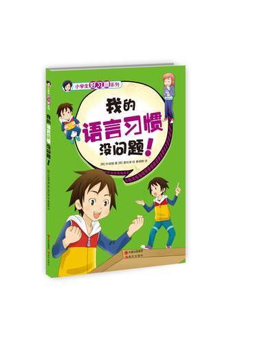 小学生好习惯系列-我的语言习惯没问题!