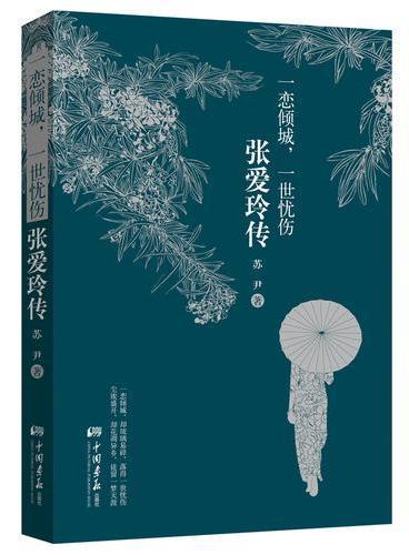 《一恋倾城,一世忧伤:张爱玲传》——用灵魂触碰久远的传奇,用文字再现跌宕的人生!