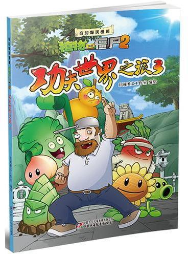 植物大战僵尸2·奇幻爆笑漫画系列 功夫世界之旅 3