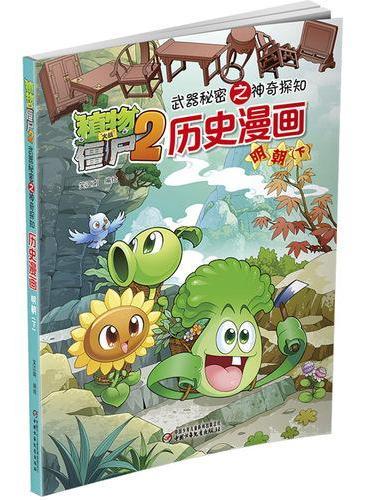植物大战僵尸2武器秘密之神奇探知 历史漫画·明朝(下)