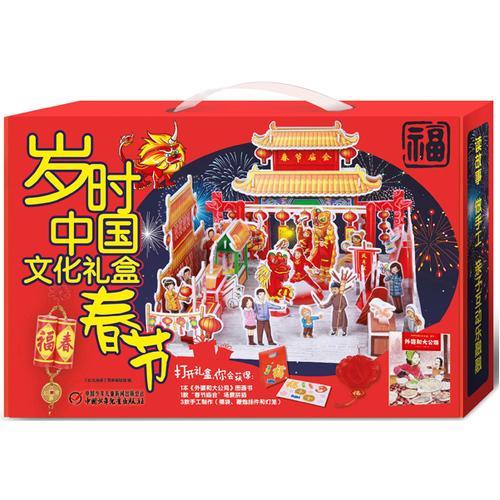 岁时中国文化礼盒·春节