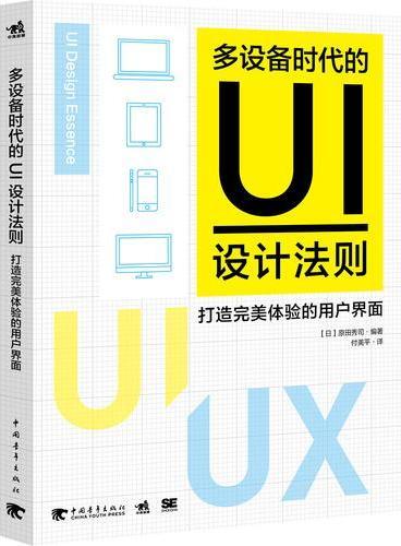 多设备时代的UI设计法则:打造完美体验的用户界面