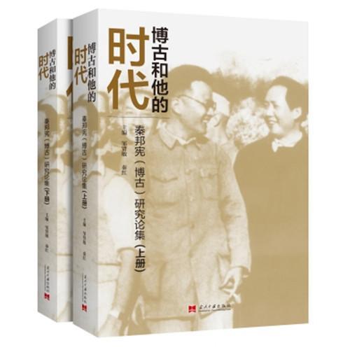 博古和他的时代:秦邦宪(博古)研究论集(上下)
