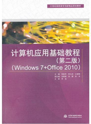 计算机应用基础教程(第二版)(Windows 7+Office 2010)