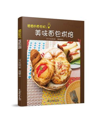 爸爸的面包机:美味面包烘焙