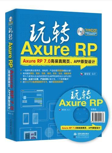 玩转Axure RP——Axure RP 7.0高保真网页、APP原型设计
