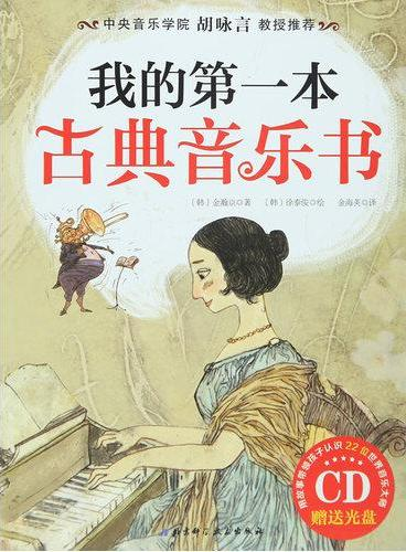我的第一本古典音乐书