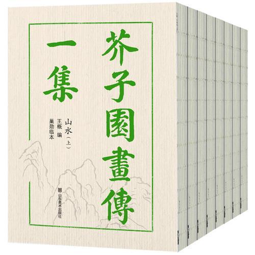 芥子园画传(全8册,典雅锁线装订,整页大图)