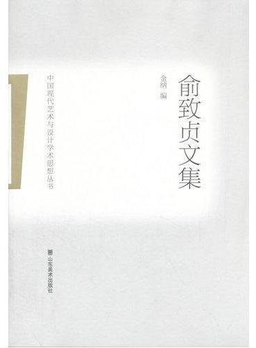 中国现代艺术与设计学术思想丛书——俞致贞文集