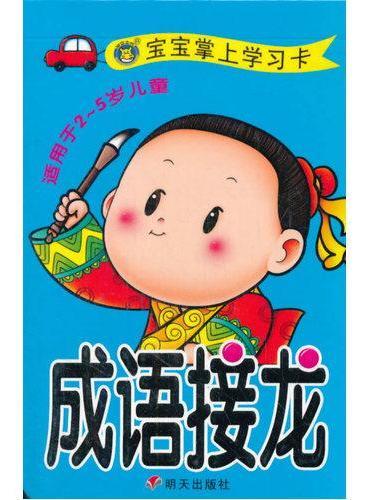 河马文化--宝宝掌上学习卡   成语接龙
