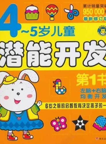 河马文化--4-5岁儿童潜能开发第1书