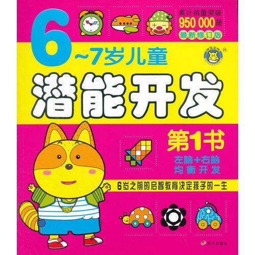 河马文化--6-7岁儿童潜能开发第1书