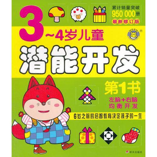 河马文化--3-4岁儿童潜能开发第1书