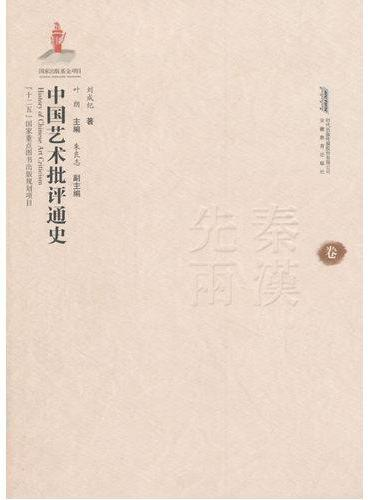 中国艺术批评通史(先秦两汉卷)