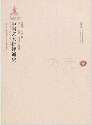 中国艺术批评通史(宋元卷)