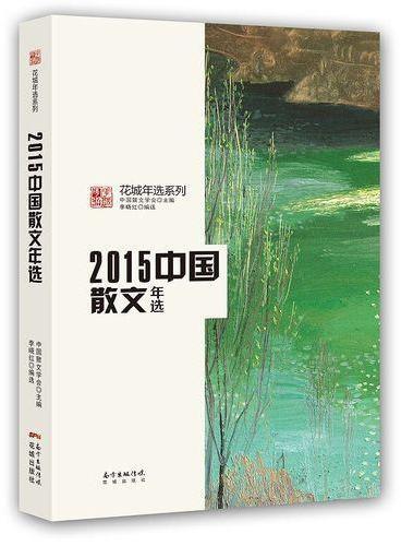 2015中国散文年选(权威名家精选,沉淀文学精髓)