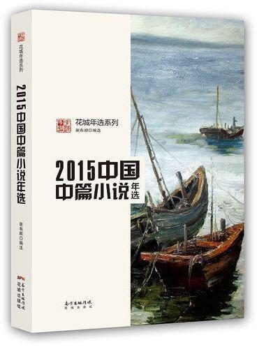 2015中国中篇小说年选(权威名家精选,沉淀文学精髓)