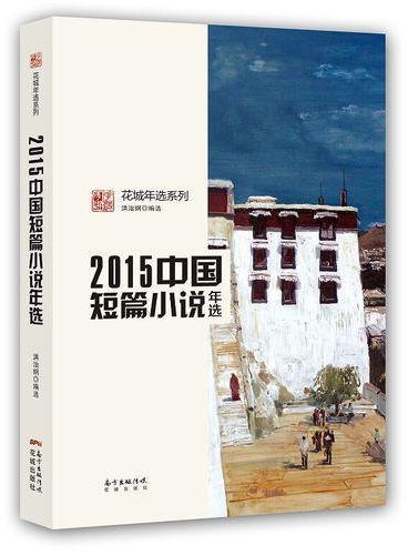 2015中国短篇小说年选(权威名家精选,沉淀文学精髓)