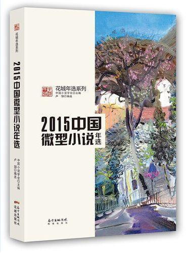 2015中国微型小说年选(权威名家精选,沉淀文学精髓)