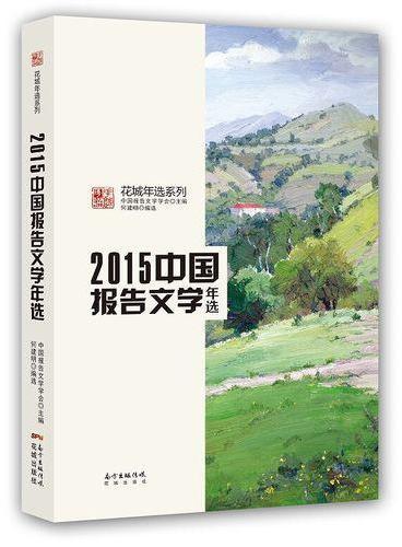 2015中国报告文学年选(权威名家精选,沉淀文学精髓)