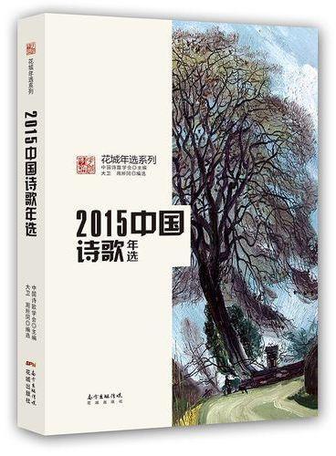 2015中国诗歌年选(权威名家精选,沉淀文学精髓)