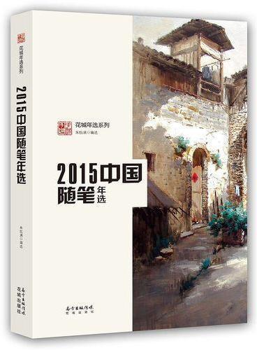 2015中国随笔年选(权威名家精选,沉淀文学精髓)