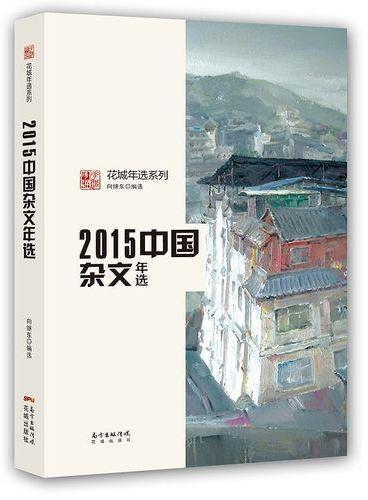 2015中国杂文年选(权威名家精选,沉淀文学精髓)