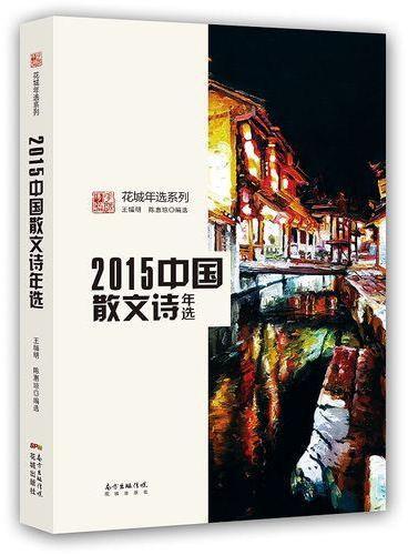 2015中国散文诗年选(权威名家精选,沉淀文学精髓)