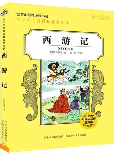 西游记(中小学生新课标必读经典名著 阅读与写作提高版)