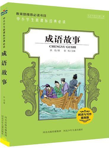 成语故事(中小学生新课标必读经典名著 阅读与写作提高版)