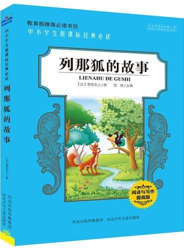 列那狐的故事(中小学生新课标必读经典名著 阅读与写作提高版)