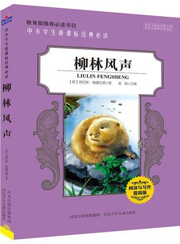柳林风声(中小学生新课标必读经典名著 阅读与写作提高版)
