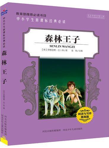 森林王子(中小学生新课标必读经典名著 阅读与写作提高版)