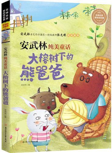名家美图大字全注音儿童文学 安武林纯美童话 大榕树下的熊爸爸