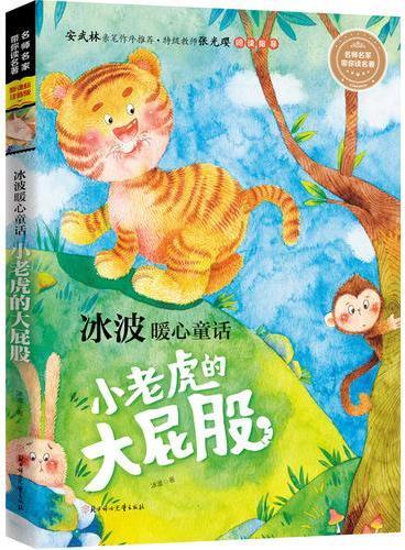 名家美图大字全注音儿童文学 冰波暖心童话 小老虎的大屁股