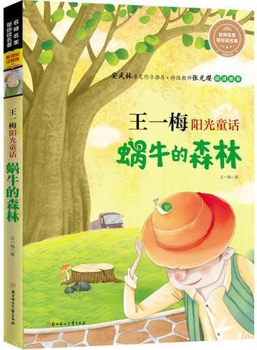 名家美图大字全注音儿童文学 王一梅阳光童话 蜗牛的森林