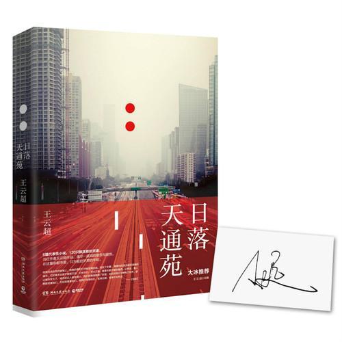 日落天通苑:大冰推荐,当红作者王云超新作