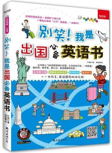 别笑!我是出国必备英语书