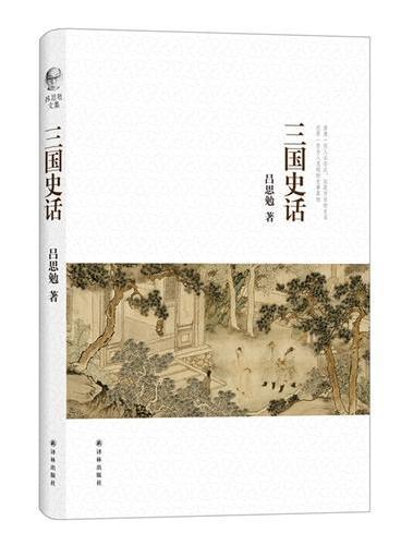 吕思勉文集: 三国史话