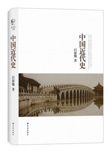 吕思勉文集: 中国近代史