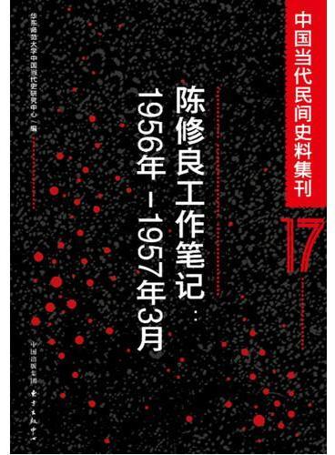 中国当代民间史料集刊17:陈修良工作笔记(1956年-1957年3月)