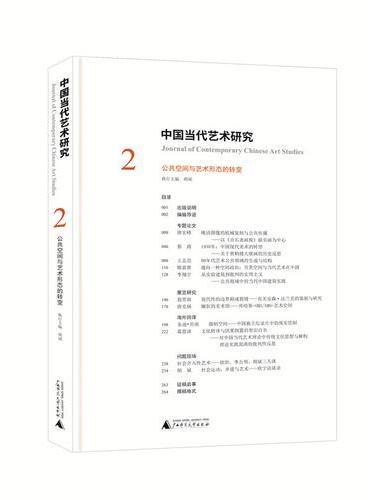 中国当代艺术研究 2——公共空间与艺术形态的转变