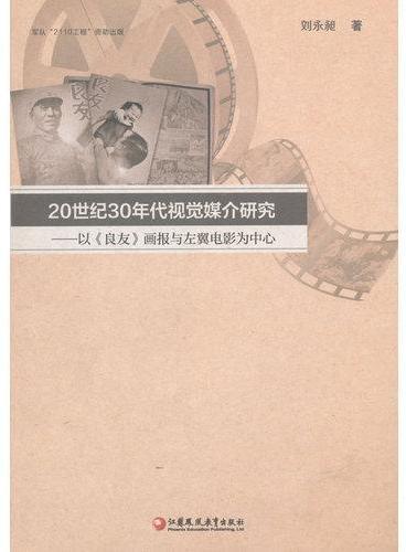20世纪30年代视觉媒介研究----以《良友》画报与左翼电影为中心