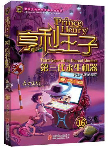 亨利王子16:第三代永生机器