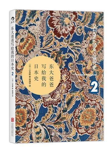 东大爸爸写给我的日本史2:看东大教授父亲如何讲述日本近现代史