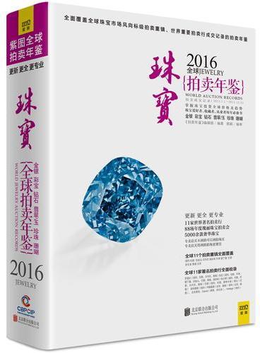 2016全球珠宝拍卖年鉴
